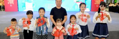 剪纸艺术家艾晓受邀参加陕西省第八届阅读文化节渭南分会启动仪式