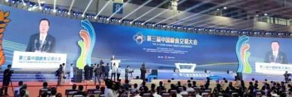 陕酒龙头 白水杜康 闪耀第三届中国粮食交易大会