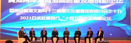 赋能白酒新时代 ——黄河两岸清香酒高质量发展战略论坛成功举办