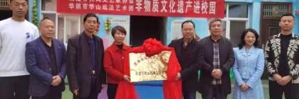 华山戏法非遗传习基地在渭南胜利特教学校成立了
