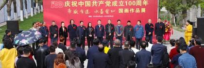 """渭南:庆祝中国共产党成立100周年""""华岳有道·水墨云山""""国画作品展开幕"""
