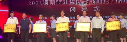 【渭南文旅】渭南市建党百年红色优秀戏曲舞台剧目展演圆满落幕