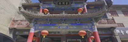 【渭南文旅】花筑奢叁间堂民宿——华山脚下的诗意人家
