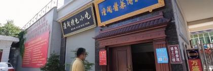 【线路推荐】黄河风情自驾游——潼关酱菜博物馆