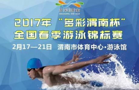 """""""多彩渭南杯""""全国春季游泳锦标赛决赛视频"""
