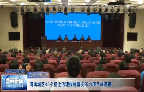 渭南城区43个扬尘治理措施落实不力项目被通报