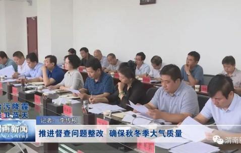 渭南:推進督查問題整改 確保秋冬季大氣質量