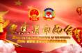 政协渭南市五届委员会举行第十次常委会议