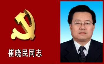 崔晓民当选为渭南市第五届人民代表大会常务委员会秘书长