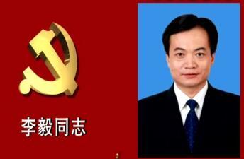 快讯!李毅当选渭南市人民政府市长