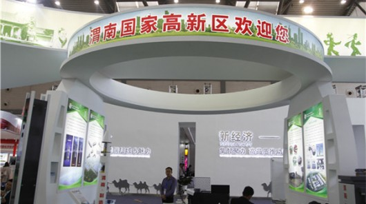 渭南高新区参加第三届丝博会暨西洽会综述