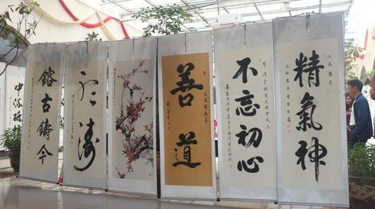 渭南市举行纪念改革开放四十年周年书法展