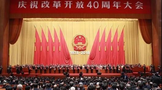 省委常委集体收看庆祝改革开放40周年大会直播