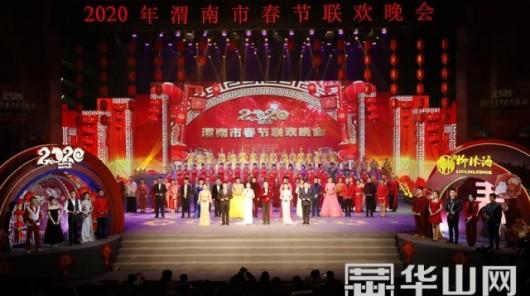 """""""共圆小康梦 幸福中国年"""" 2020年渭南市春节联欢晚会隆重举行"""