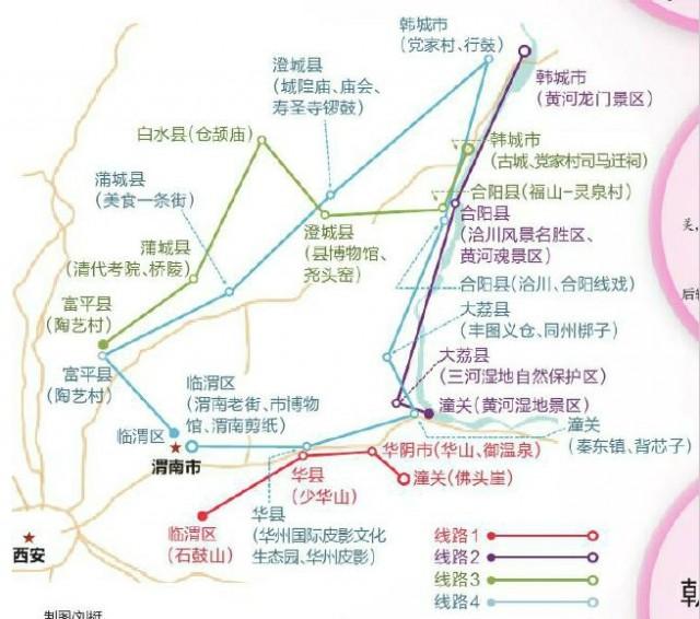 渭南旅游部门向您推荐四条精品线路