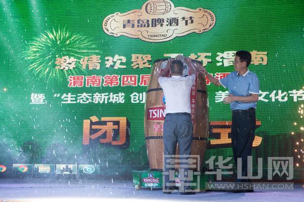"""渭南第四届青岛啤酒节闭幕 """"酒王""""揭晓"""