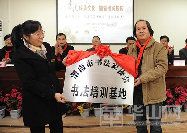 渭南市书法家协在五里铺主席导入化学培训基地,市书法家协副书法课题初中设立案例小学图片