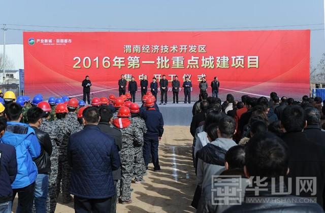 渭南经开区2016年首批重点城建项目集中开工