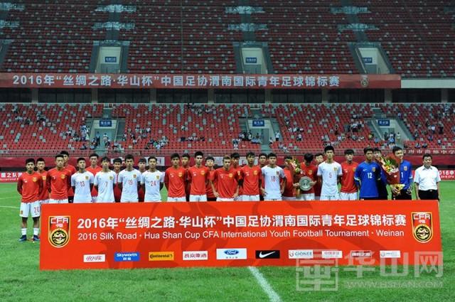 渭南国际青年足球锦标赛落幕 中国队获得季军