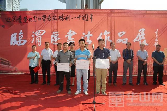 临渭区举办迎国庆暨纪念红军长征胜利80周年书法作品
