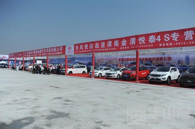 2016中国(渭南)申华国际汽车嘉年华盛大开幕