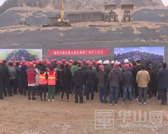 潼关古城东山景区续建工程开建