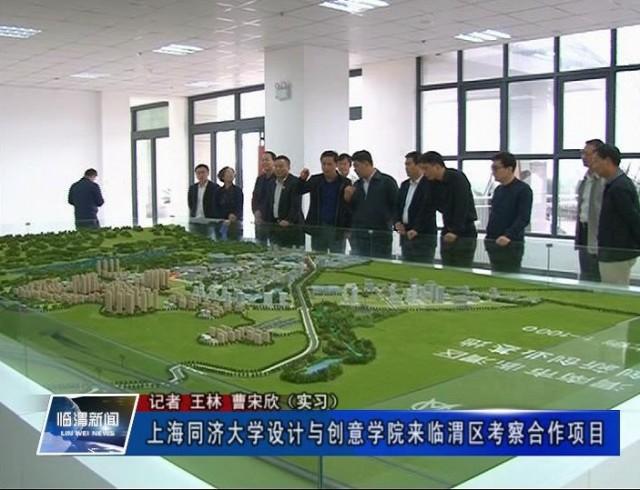 上海同济大学设计与创意学院来临渭区考察合作项目