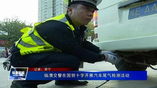 临渭交警在国贸十字开展汽车尾气检测活动