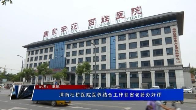 渭南杜桥医院医养结合工作获省老龄办好评