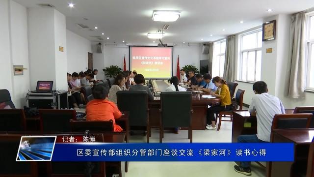 区委宣传部召开文化系统《梁家河》读书心得座谈会