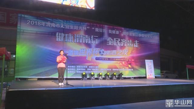 """渭南市举行2018年""""我锻炼 我健康""""健步走第二季度颁奖仪式"""