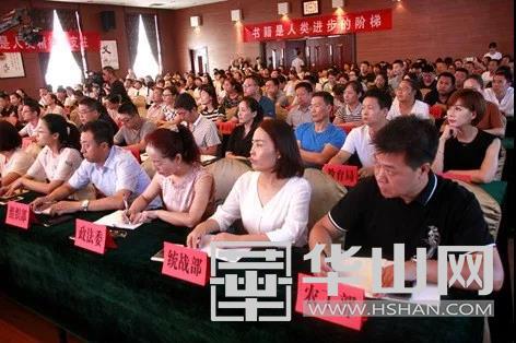 """大荔县举办""""坚定学问自信、传承中华文脉""""主题读书分享活动"""