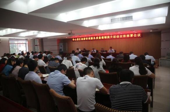 华山开展旅游管理服务整顿提升活动