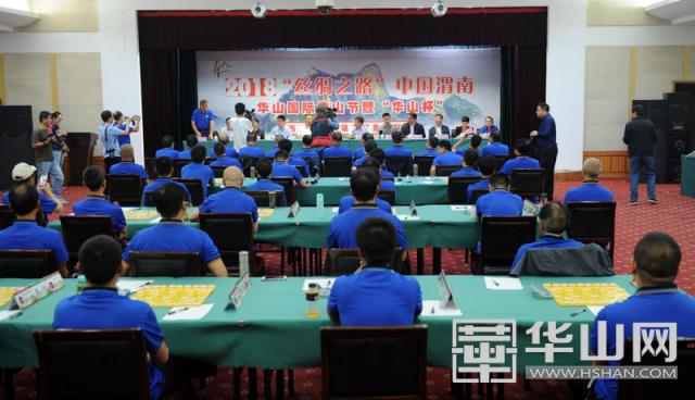 2018年西北五省区第五届象棋联赛在华山脚下开赛