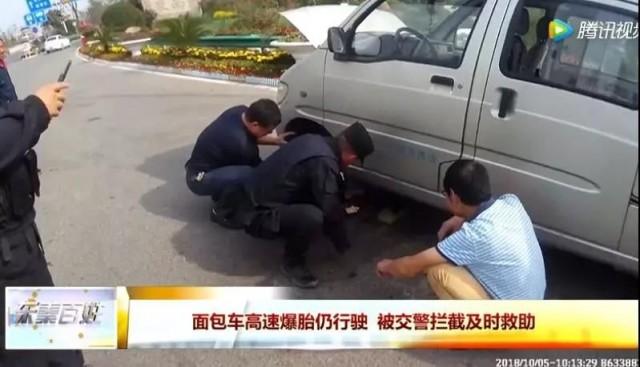 面包车高速爆胎仍行驶 被渭南交警拦截及时救助
