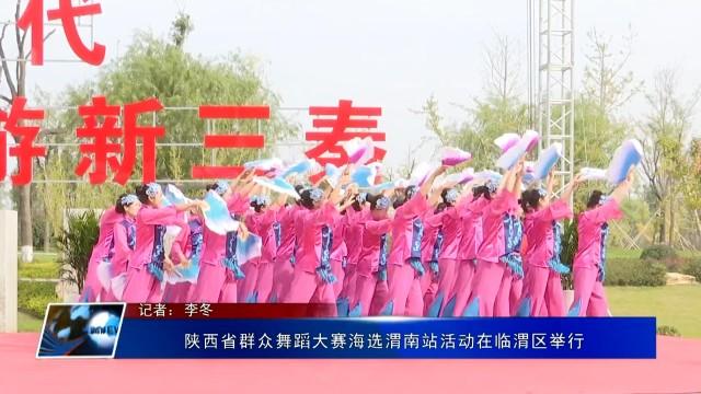 陕西省群众舞蹈大赛海选渭南站活动在临渭区举行
