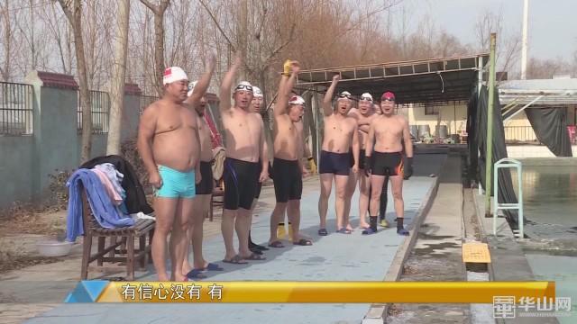 冬泳爱好者破冰而泳 乐享健身