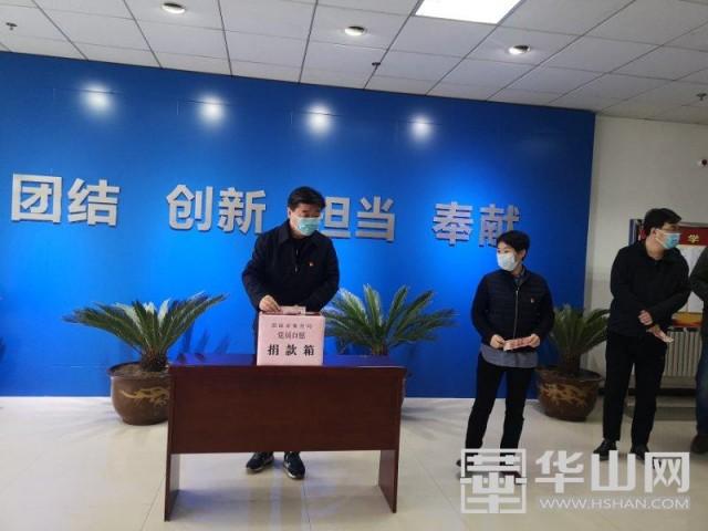 渭南市体育系统党员干部踊跃捐款支持疫情防控工作