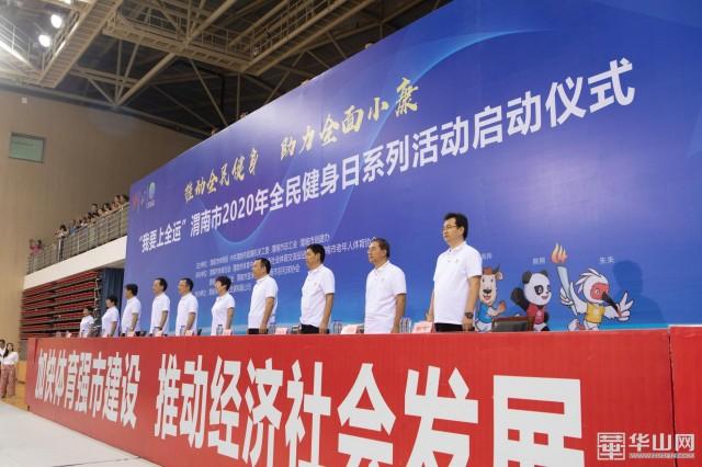 """""""我要上全运""""渭南市2020年全民健身日系列活动正式启动"""
