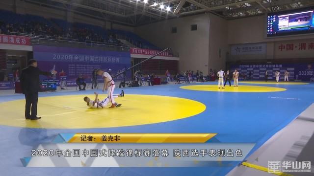 2020年全国中国式摔跤锦标赛落幕 陕西选手表现出色