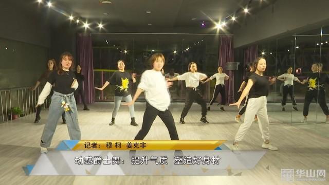 【科学健身】动感爵士舞:提升气质 塑造好身材