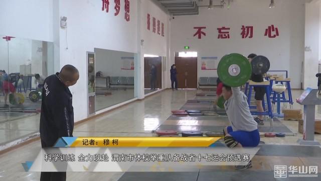 科学训练 全力以赴 大发体校举重队备战省十七运会预选赛