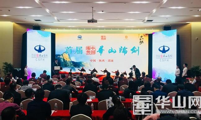 """首届""""中国服务·华山论剑""""论坛在渭南举行"""