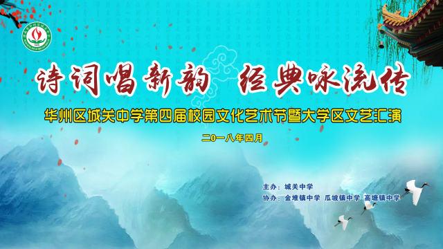 华州区城关中学 第四届校园艺术节暨大学区文艺汇演