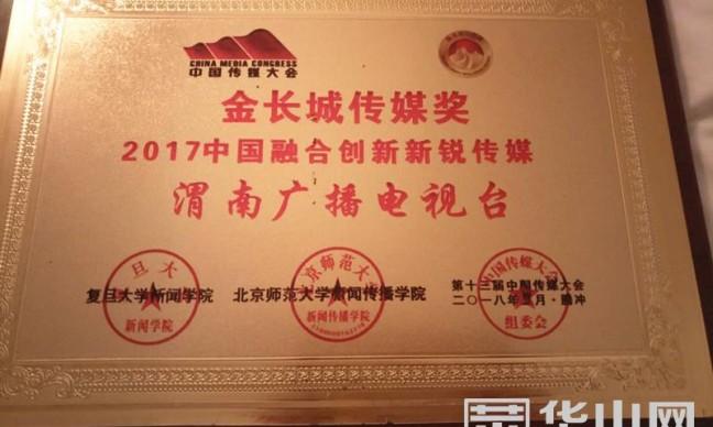 """我台喜获""""金长城传媒奖·2017中国融合创新新锐传媒""""大奖"""