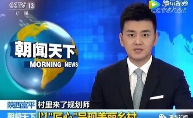 富平县驻村规划师制度再上央视 两大频道并机报道