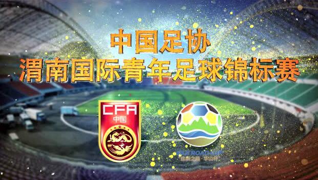 """渭南手机台福利来了!家门口的""""四国足球锦标赛""""积分兑换领门票"""