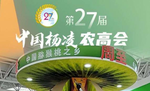 第27届中国杨凌农高会今开幕