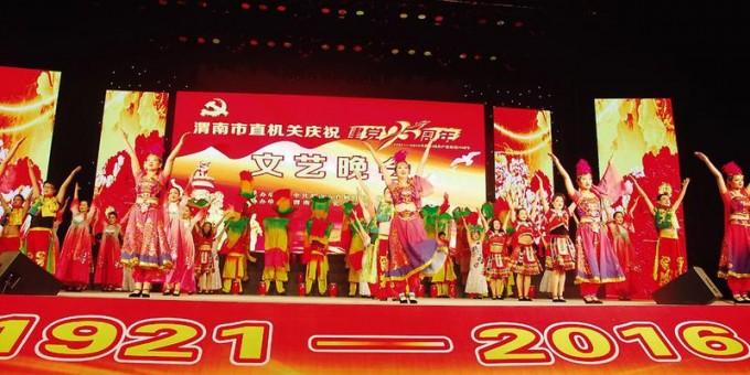 庆祝建党95周年文艺展演晚会在市文化艺术中心举行