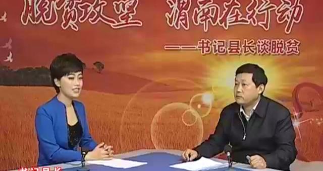 书记县长谈脱贫——渭南高新区党工委书记朱忠效